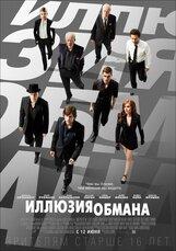 Постер к фильму «Иллюзия обмана»