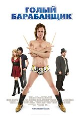 Постер к фильму «Голый барабанщик»