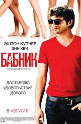 Постер к фильму «Бабник»