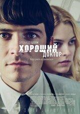 Постер к фильму «Хороший доктор»