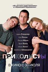 Постер к фильму «Приколисты»