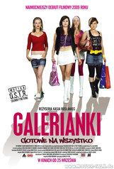 Постер к фильму «Галерьянки»