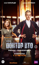 Постер к фильму «Доктор Кто: Глубокий вдох»