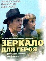 Постер к фильму «Зеркало для героя»