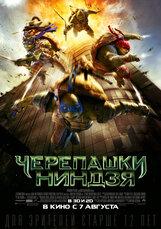 Постер к фильму «Черепашки-ниндзя 3D»