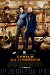 Постер к фильму «Братья из Гримсби»