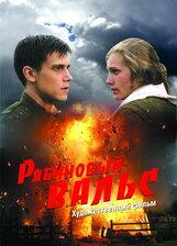 Постер к фильму «Рябиновый вальс»