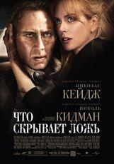Постер к фильму «Что скрывает ложь»