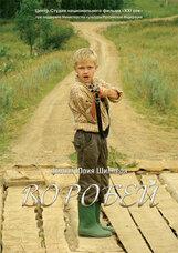 Постер к фильму «Воробей»