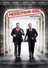 Постер к фильму «Небесный суд»