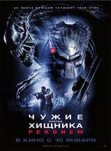 Постер к фильму «Чужие против Хищника. Реквием»