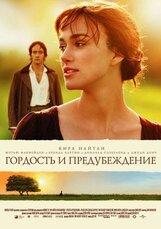 Постер к фильму «Гордость и предубеждение»