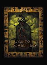 Постер к фильму «Невозможно забыть»