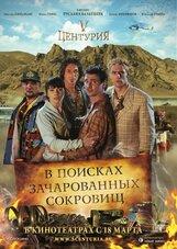 Постер к фильму «V Центурия. В поисках зачарованных сокровищ»