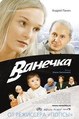 Постер к фильму «Ванечка»