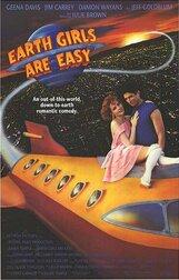 Постер к фильму «Земные девушки легко доступны»