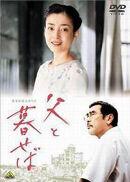 Постер к фильму «Когда живешь с отцом... - Лик Дзидзо »