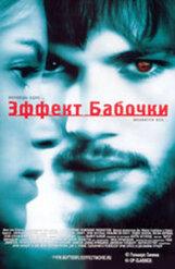 Постер к фильму «Эффект бабочки»