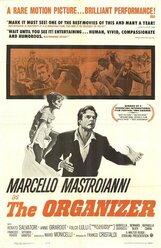 Постер к фильму «Товарищи»