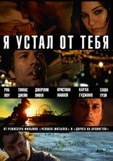 Постер к фильму «Я устал от тебя»