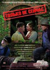 Постер к фильму «Только не сейчас»