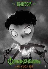 Постер к фильму «Франкенвини IMAX 3D»
