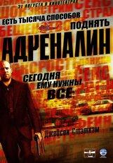 Постер к фильму «Адреналин»