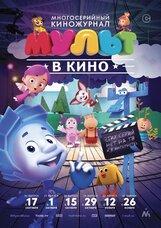 Постер к фильму «Мульт в кино. Выпуск №36»