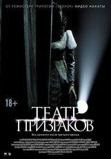 Постер к фильму «Театр призраков»
