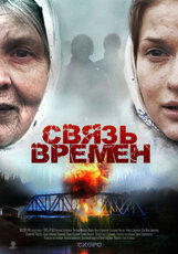 Постер к фильму «Связь времен»