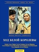 Постер к фильму «Ход белой королевы»