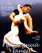 Постер к фильму «Последний танец»