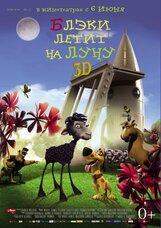 Постер к фильму «Блэки летит на Луну 3D»