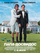 Постер к фильму «Папа - досвидос»