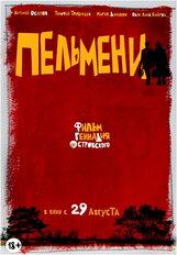 Постер к фильму «Пельмени»