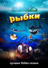 Постер к фильму «Рыбки»