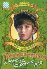 Постер к фильму «Приключения в городе, которого нет»