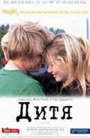 Постер к фильму «Дитя»