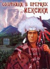 Постер к фильму «Охотники в прериях Мексики»