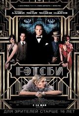 Постер к фильму «Великий Гэтсби»