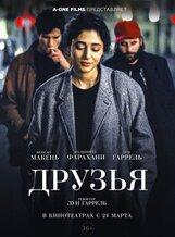 Постер к фильму «Друзья»