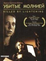 Постер к фильму «Убитые молнией»