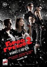 Постер к фильму «Город грехов 2: Женщина, ради которой стоит убивать 3D»