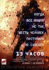 Постер к фильму «13 часов: Тайные солдаты Бенгази»