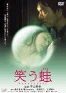 Постер к фильму «Смеющаяся лягушка »