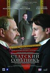 Постер к фильму «Статский советник»