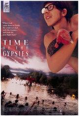 Постер к фильму «Время цыган»