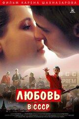 Постер к фильму «Любовь в СССР»