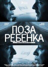 Постер к фильму «Поза ребенка»