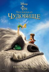 Постер к фильму «Феи: Легенда о чудовище 3D»